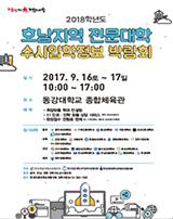 2018학년도 호남지역 전문대학 수시입학정보 박람회