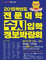 2018학년도 전문대학 수식입학정보박람회