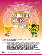 서울도시철도공사와 함께하는 전문대학 수시입시박람회