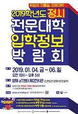 2019학년도 정시 전문대학 입학정보박람회