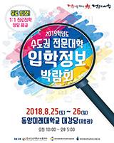 2019학년도 수시  수도권 전문대학 입학정보박람회