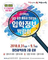 2019학년도 수시 대전/충청/세종 전문대학 입학정보박람회