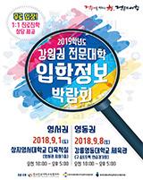 2019학년도 수시 강원(영서) 전문대학 입학정보박람회