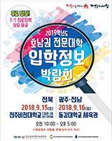 2019학년도 수시 호남(광주) 전문대학 입학정보박람회