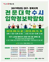 2019학년도 수시 대구/경북 전문대학 입학정보박람회