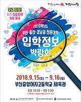 2019학년도 수시 부산/울산/경남 전문대학 입학정보박람회