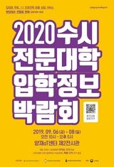 2020학년도 수시 전문대학 입학정보박람회