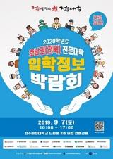 2020학년도 수시 호남권(전북) 전문대학 입학정보박람회