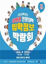 2020학년도 수시 강원권 전문대학 입학정보박람회