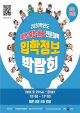 2020학년도 수시 대전·충청·세종 전문대학 입학정보박람회