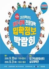 2020학년도 수시 대구·경북 전문대학 입학정보박람회