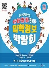 2020학년도 수시 부산·울산·경남·제주 전문대학 입학정보박람회