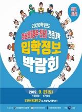 2020학년도 수시 호남권(광주·전남) 전문대학 입학정보박람회