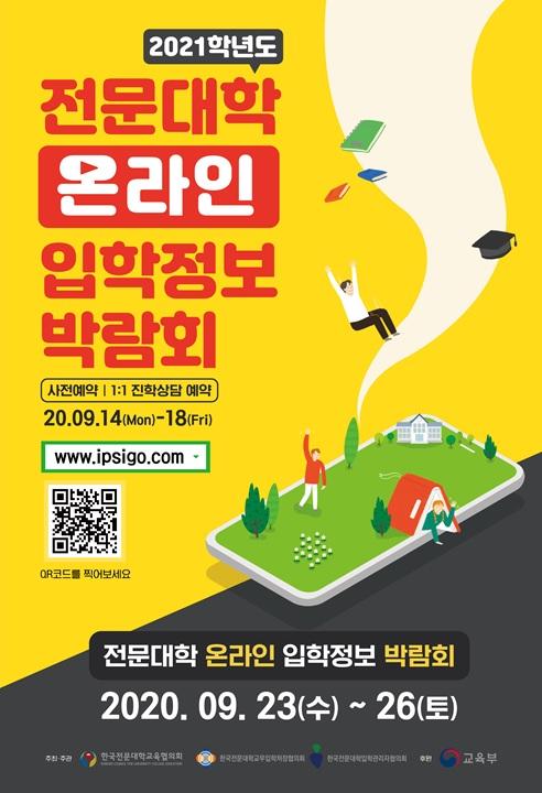 2020학년도 정시 전문대학 입학정보박람회
