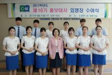 제16기 홍보대사 임명장 수여식