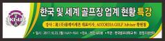 [KGU photo] 한국 및 세계 골프장 업계 현황 특강 (2017.10.23)