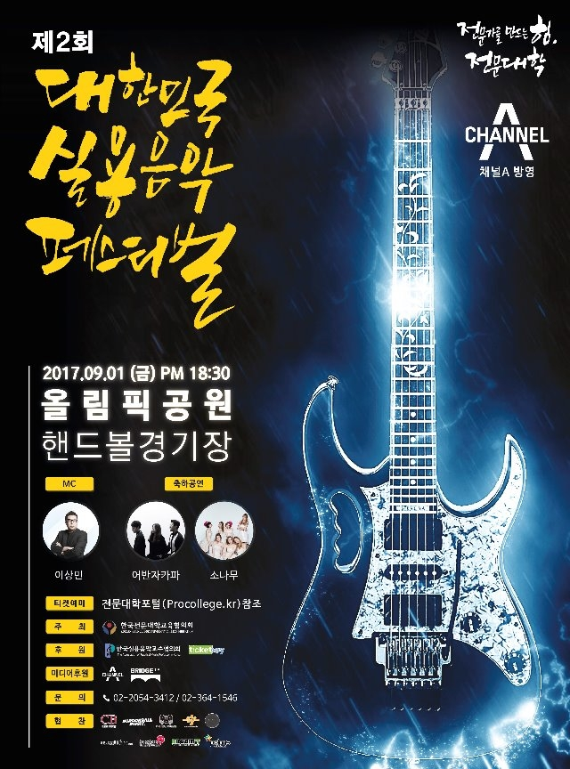 (붙임1) 2017 대한민국 실용음악 페스티벌 포스터.jpg